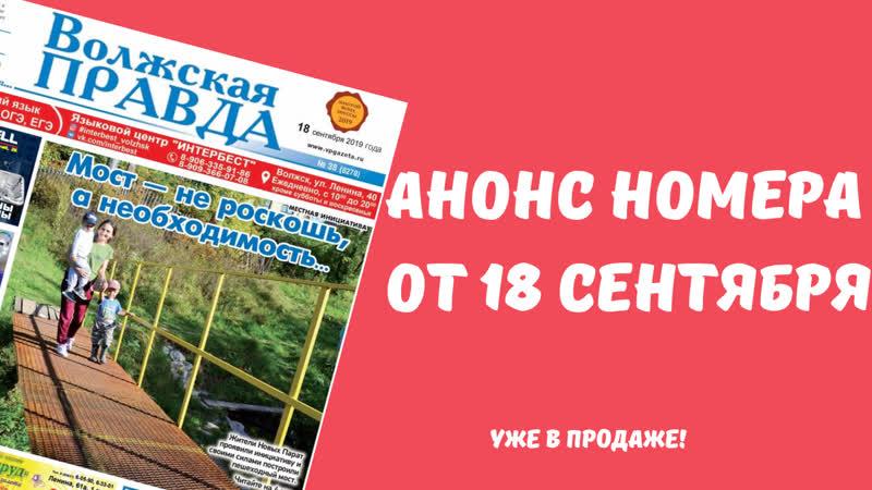 Анонс газеты Волжская правда от 18 сентября