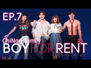 Русские субтитры | ep.7 парень в аренду | boy for rent |chinon_family