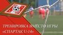 «Спартак U-14» - Тренировка вместо игры