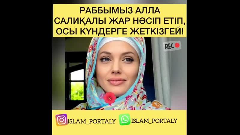 Аминь!  Ин шаа Аллах!  آمين!  ان شاء الله!  Əмин!  Құдай қаласа! HD