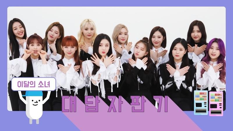 [대답자판기] 이달의 소녀(LOONA)가 팬들의 질문에 답한다면? 귀여움 폭발 인터뷰 98