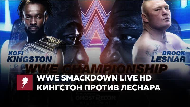 [My1] Смак за 4 октября - Кофи Кингстон против Брока Леснара