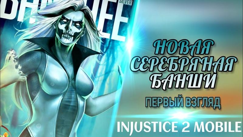 Injustice 2 Mobile - Новая Серебряная Банши ПЕРВЫЙ ВЗГЛЯД | New Silver Banshee First Look Gameplay