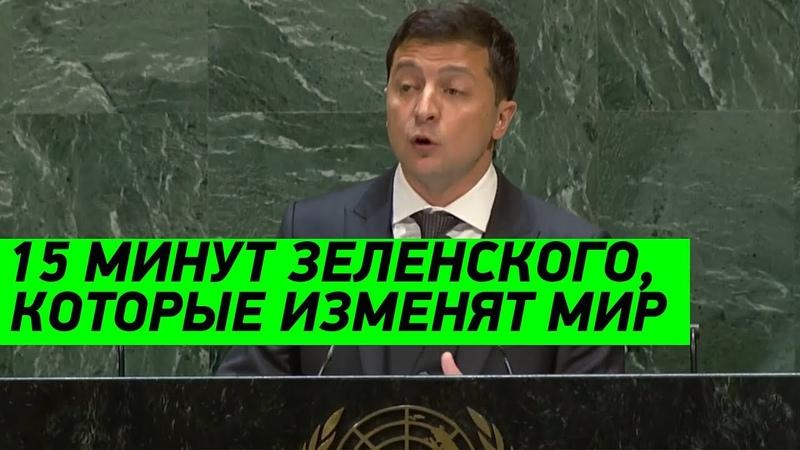 Такого НИКТО НЕ ОЖИДАЛ Зеленский не стал кланяться и РАЗНЕС ООН в щепки