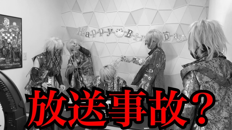 ドッキリ ツンデレなメンバーの生放送中にメンバー全員サプライズで誕生日をお祝いした結果 リアル舞台裏