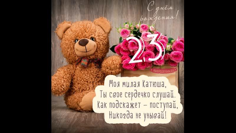 С Днём Рождения Катюша Милая