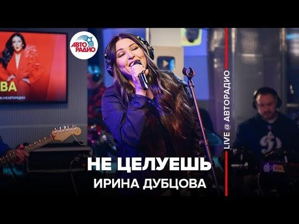 Ирина Дубцова Не Целуешь LIVE Авторадио шоу Мурзилки Live 26 02 20