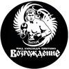"""Фонд А. В. Поветкина """"Возрождение"""""""