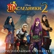 China Anne McClain, Thomas Doherty, Dylan Playfair - What's My Name