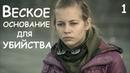 ВЕСКОЕ ОСНОВАНИЕ ДЛЯ УБИЙСТВА 1 серия захватывающий сериал русские мелодрамы новинки 4К