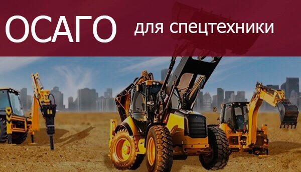 Страхование спецтехники онлайн лицензиаты омск пассажирские перевозки