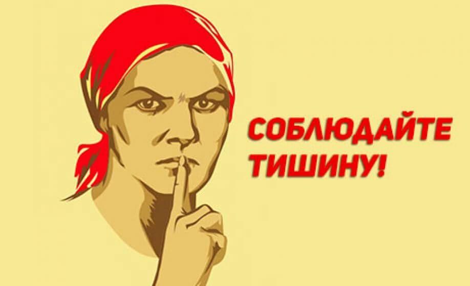 Администрация Таганрога напоминает о необходимости соблюдения тишины и покоя в ночное время