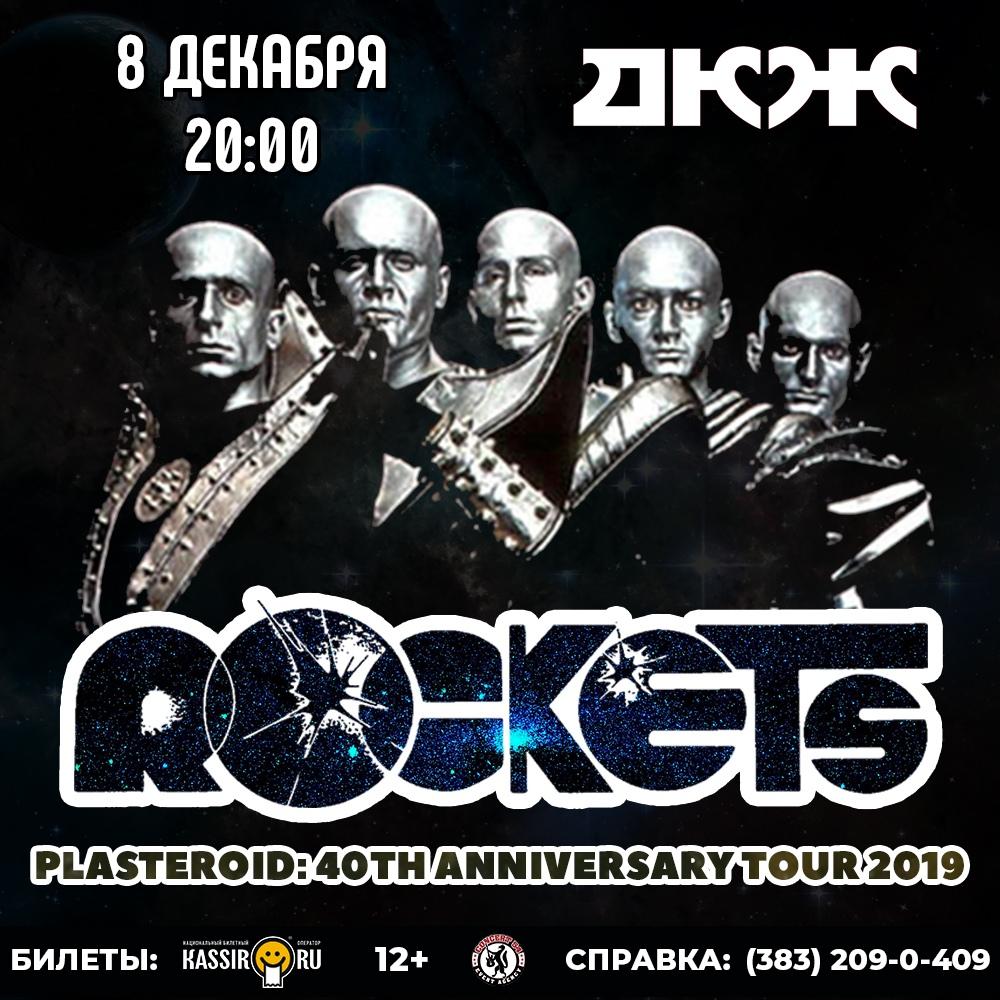 Афиша Новосибирск ROCKETS (FR) 8 декабря Новосибирск Дкж
