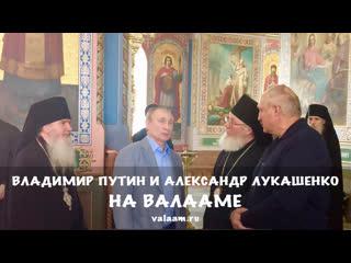 Владимир Путин и Александр Лукашенко посетили Валаам