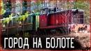 Отшельники Брошенные среди болот Узкоколейка жизни