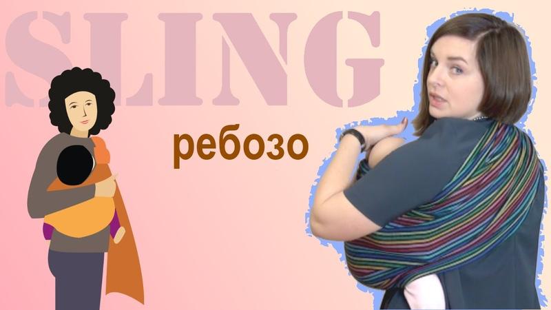 Короткий слинг-шарф РЕБОЗО - намотка с регулировкой в узле - Слингопарк