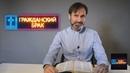 30 Гражданский брак Ответ из Библии Павел Соколов