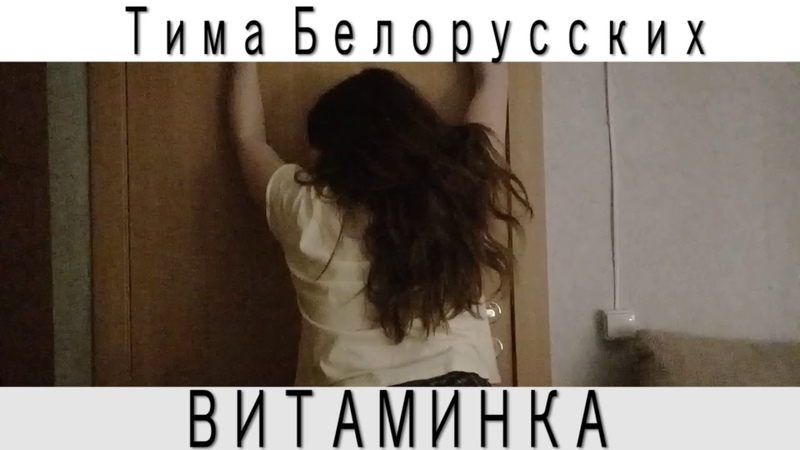Тима Белорусских Витаминка cover ДЕТСКАЯ ПОРНОГРАФИЯ ОТВЕДИТЕ ДЕТЕЙ ОТ ЭКРАНА
