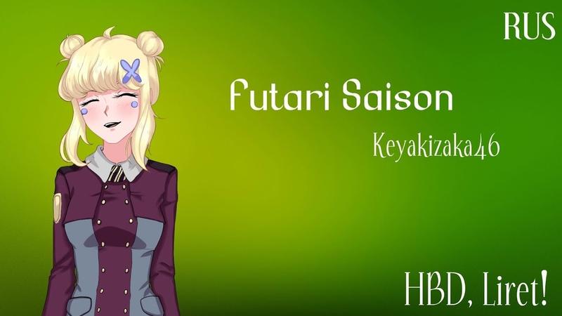 Futari Saison Keyakizaka46 RUS cover HBD Liret