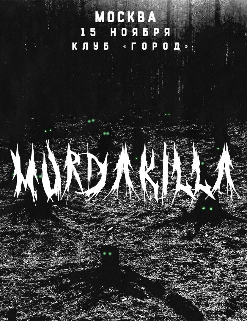 Афиша Москва MURDA KILLA / 15.11 - МОСКВА ГОРОД