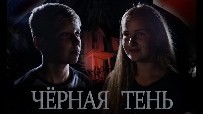 Фильм ЧЕРНАЯ ТЕНЬ Детская студия КиноНива 2 смена 2019