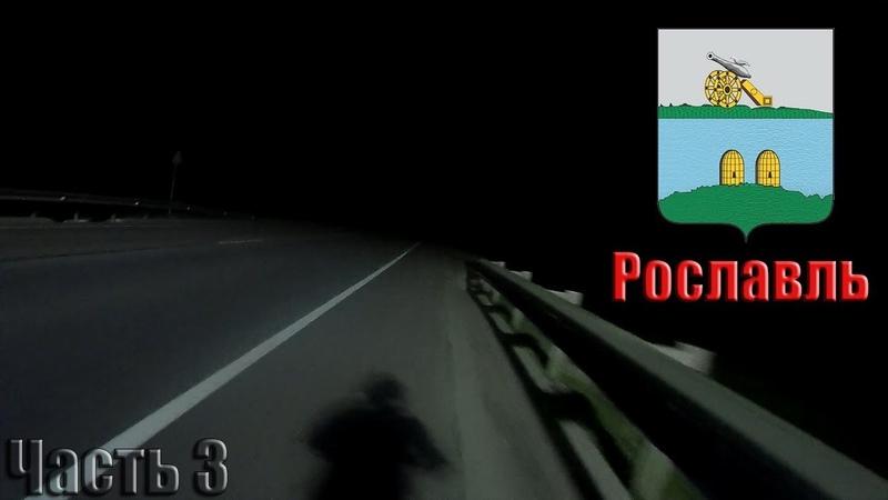 [ВЕЛОПУТЕШЕСТВИЕ] - Из Орла в Смоленск на велосипеде! (380 км   Часть 3   Рославль) - [SANCHEZ]