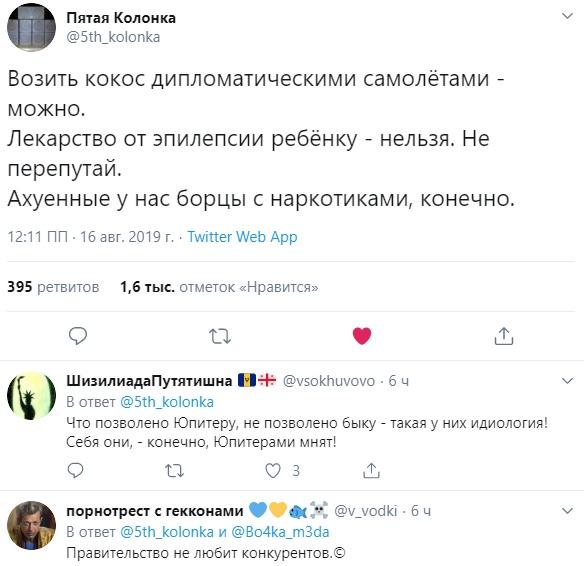 Две женщины — две России