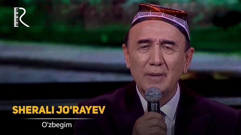 Sherali Jo'rayev - O'zbegim | Шерали Жураев - Узбегим (concert version 2018)