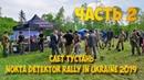 Слёт Nokta Detektor Rally in Ukraine 2019 часть 2 Nokta_Detektor_Rally слёт слёт_кладоискателей