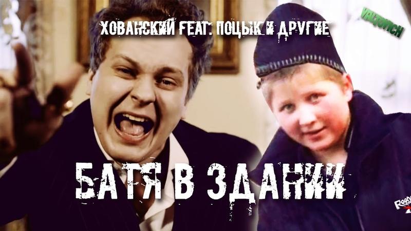 ХОВАНСКИЙ feat. Поцык и другие: Батя в здании | REMIX by VALTOVICH