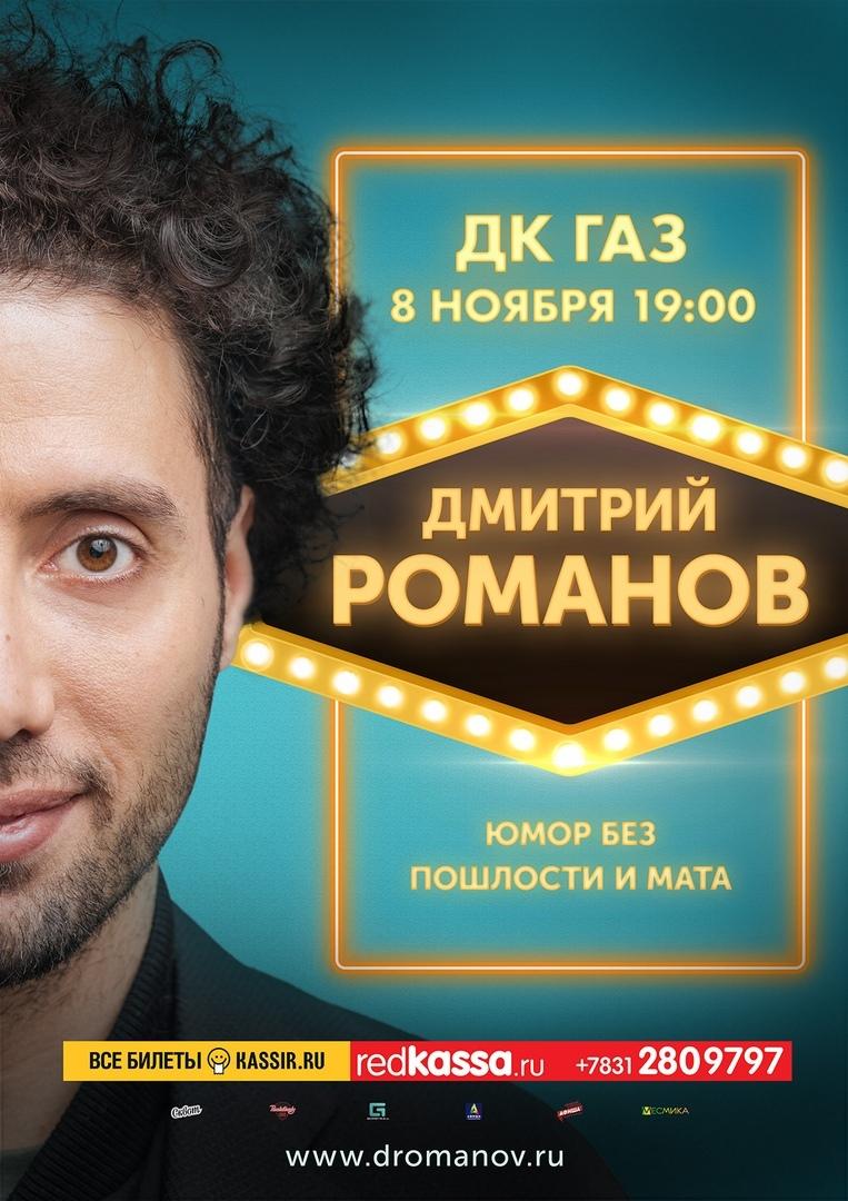 Афиша Нижний Новгород Дмитрий Романов. Stand Up / ДК ГАЗ / 8 ноября