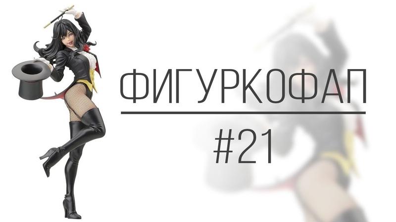 Фигуркофап 21 - Zatanna