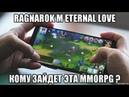 [Ragnarok M Eternal Love] Первые впечатления. Кому зайдет эта MMORPG ?