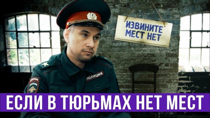 Если в тюрьмах России не останется мест
