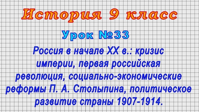 История 9 класс Урок№33 Россия в начале XX в кризис империи политич развитие страны 1907 1914