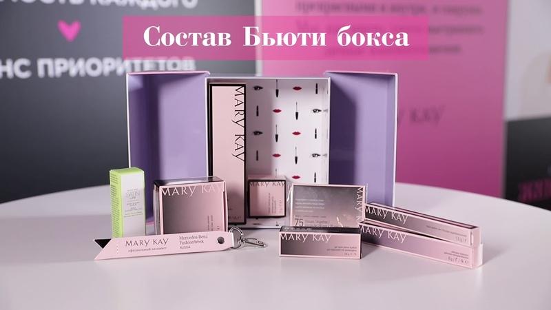 Beauty Box – набор от Mary Kay для создания трендовых образов!
