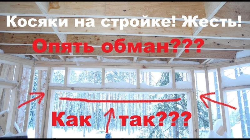 Косяки на стройке! Жесть! Ошибки при строительстве каркасного дома!