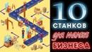 10 СТАНКОВ ДЛЯ МАЛОГО БИЗНЕСА Оборудование для производства Бизнес-идеи для начинающих с нуля 💰