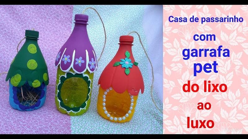 DO LIXO AO LUXO/ CASA DE PASSARINHO/GARRAFA PET / RECICLAGEM