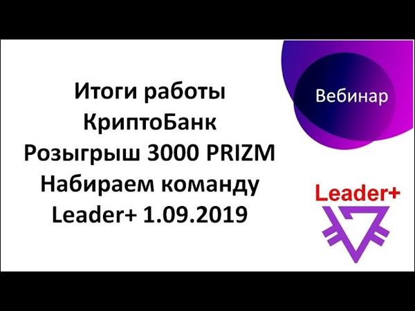 Итоги работы КриптоБанк Розыгрыш 1.09.2019 Leader