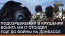 Подозреваемый в крушении боинга МН17 отсидел еще до войны на Донбассе | Донбасc Реалии