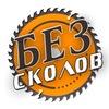 Безсколов.ру | распил ЛДСП