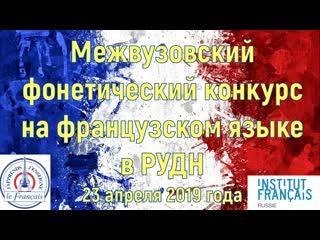 Межвузовский фонетический конкурс в РУДН