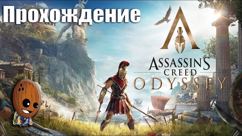 Assassin's Creed Odyssey - Прохождение 33➤Наверстать упущенное. Смерть и Хаос.