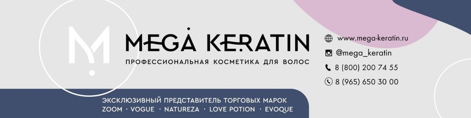 Мегакератин Ру Интернет Магазин Уфа