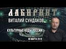 Культурные коды России Виталий Сундаков Интервью для Джули По Альвасар 09 03 2019
