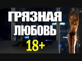 ГРЯЗНАЯ ЛЮБОВЬ | Фильм о безумной любви | Русские мелодрамы | новинки | кинотека 2019 | премьера кинотеатр | мелодрамы 2019 кино