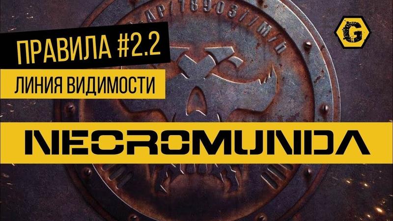 Necromunda Underhive Правила Часть 2 2 Линии видимости