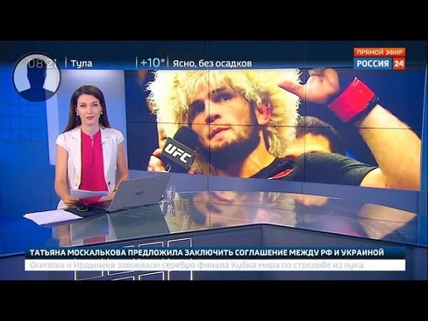 ХАБИБ ПОБЕДИЛ Порье, МАКГРЕГОР хочет РЕВАНША и разговор Путина с Зеленским! Последние новости