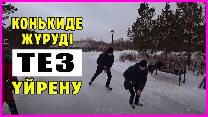 Конькиде жүруді ТЕЗ үйрену Қазақша видео